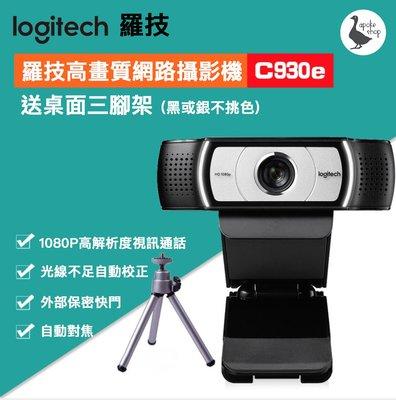 現貨 附三腳架 Logitech 羅技 Webcam C930E C930C 廣角 網路攝影機 視訊 直播 實況 麥克風 c922 pro c925e c525