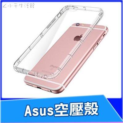 空壓殼 Asus ZenFone 5 3 4 2 5Q ZF3 ZB602KL 防摔殼 保護殼 手機殼【A00174】