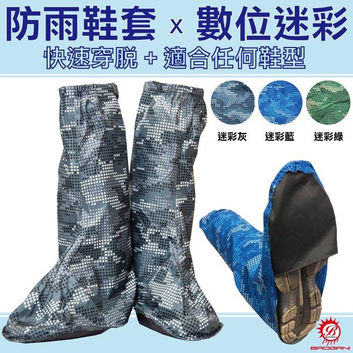 【寶嘉尼 BAOGANI】數位迷彩雨鞋套(快速穿脫+任何鞋型)