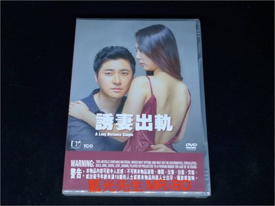 [DVD] - 誘妻出軌 A Long Distance Couple