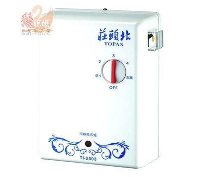 莊頭北-TI-2503☆附超溫裝置☆瞬熱即熱式安全電熱水器☆門市自取價☆