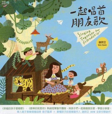 一起唱首朋友歌 2CD   / 謝欣芷---WKM0001