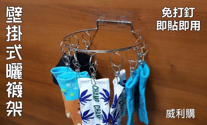 【喬尚拍賣】圓形壁掛式10夾曬襪架.無痕貼免鑽孔.籃球框曬衣架