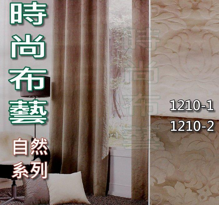 時尚布藝~*棉麻絲 自然風 ~* 600元 尺 (凱薩 進口傢飾布) 進口現貨1211 頂級 質感 傢飾布