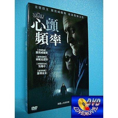 三區台灣正版【心顫頻率The Night Listener(2006) 】DVD全新未拆《主演:春風化雨-羅賓威廉斯》