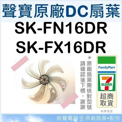 現貨 SK-FN16DR SK-FX16DR 扇葉 16吋聲寶扇葉 原廠材料 DC節能扇葉片 七片葉片 【皓聲電器】