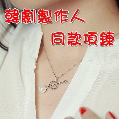 女性項鍊 Z.MO鈦鋼屋 女生項鍊 白鋼項鍊 鈦鋼項鍊 珍珠項鍊 簡約鎖骨項鍊 閨蜜 告白禮物【AJPS009】單條價