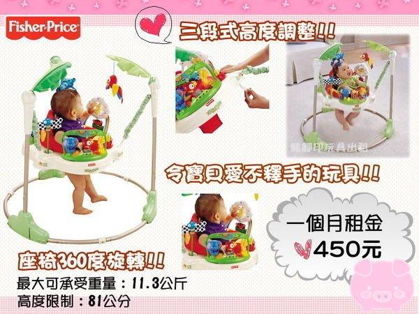 °✿豬腳印玩具出租✿°超熱門費雪牌 熱帶雨林跳跳樂鞦韆(售)