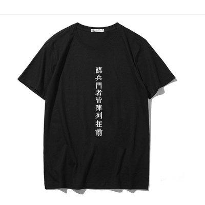 (優選/開運)九字真言臨兵鬥者皆陣列在前文字印花T恤 短袖 青少年圓領短袖