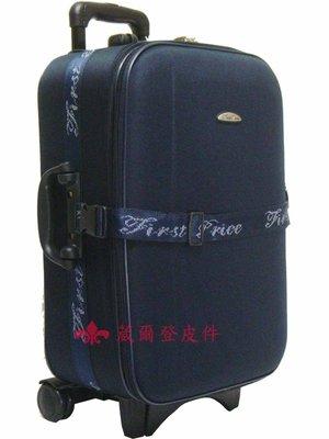 《補貨中缺貨葳爾登》25吋行李箱超輕型登機箱,羽量級拉桿,可加大容量旅行箱旅行家3005藍色25吋
