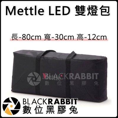 數位黑膠兔【  Mettle LED 雙燈包 】燈架 燈包 三腳架 攝影包 防撞包 底座