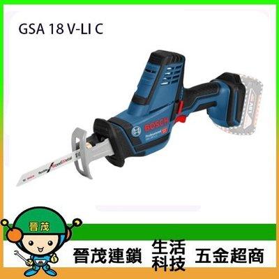 【晉茂五金】BOSCH 18V鋰電單手軍刀鋸 GSA 18V-LI C(單機) 請先詢問庫存
