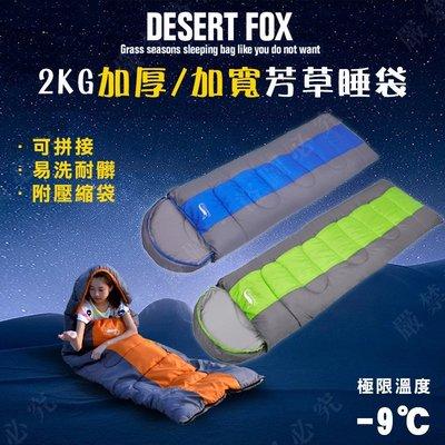 【大山野營】DS-205 沙漠之狐 -9℃ 芳草睡袋 2KG 中空纖維 化纖睡袋 纖維睡袋 可拼接全開 加寬 加厚 保暖