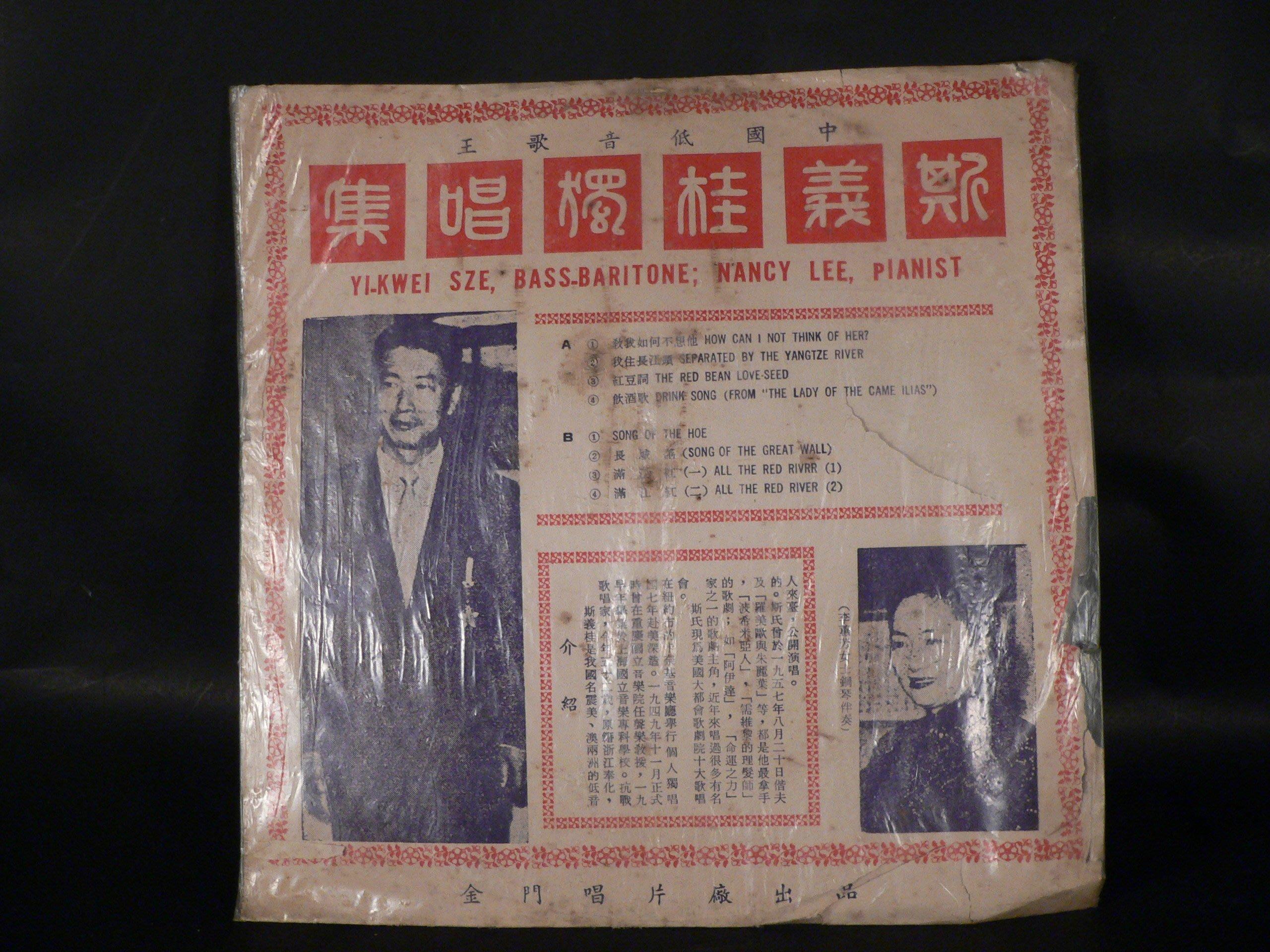 乖乖@賣場(LP唱片)10吋黑膠~斯義桂獨唱集 教我如何不想他 滿江紅 長城謠(BZ247)