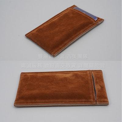 Melkco 2免運雙層絨布套Vivo X50e 6.44吋 絨布袋 咖啡 手機袋手機套可水洗保護套收納袋