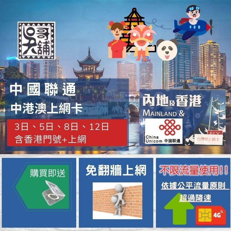【吳哥舖】中國聯通 中國+香港+澳門 12日  (50GB高速降速含通話) 上網卡 490元