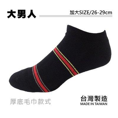 26~29cm 精梳棉毛巾底男船襪-雙條 (206)