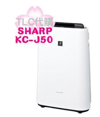 【TLC代購】SHARP 夏普 KC-J50  空氣清淨機 11坪 PM2.5對應 循環氣流 脫臭 白色❀新品 ❀預購❀