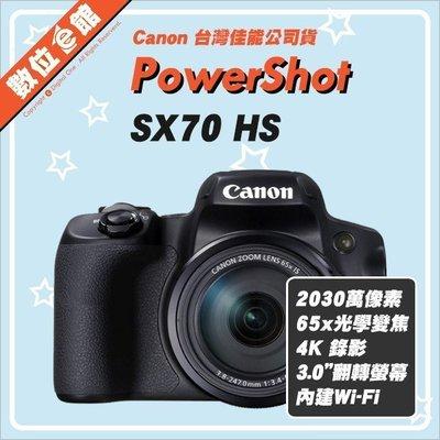 【佳能台灣公司貨【附64G副電】Canon PowerShot SX70 HS 數位相機 SX60 WiFi 4K
