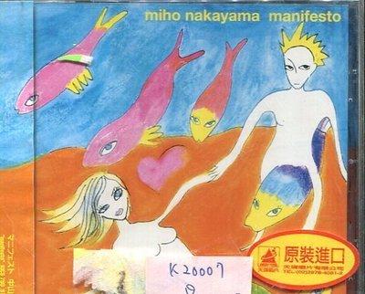*真音樂* MIHO NAKAYAMA / MANIFESTO 日版 全新 K20007