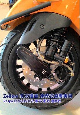 【嘉晟偉士】Zelioni CNC 前叉護蓋 連桿式避震專用 Vespa GTS/LX/LT/S/春天/衝刺 黑色