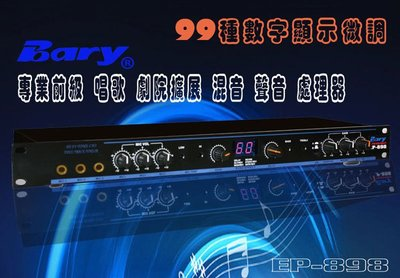 Bary 專業前級唱歌 劇院 混音 擴展 處理器EP-898 新北市