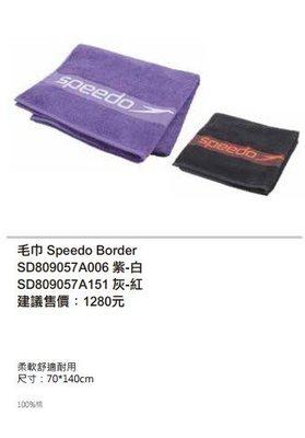 ^n0900^-【2015 SPEEDO台灣健立最便宜】毛巾 SD809057A006