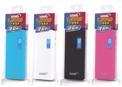 HANG S1/15000MAH/行動電源/移動電源/S8/iphone8/note8/U11/R11/ZENFONE4