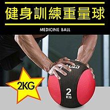 【Fitek健身網】2KG健身藥球⭐️橡膠彈力球⭐️2公斤瑜珈健身球✨重力球✨壁球✨牆球✨核心運動⭐️重量訓練