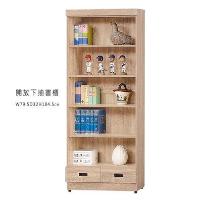 【在地人傢俱】19 甜甜購-法蘭克耐磨木紋2.7尺開放下抽書櫃/書櫥 HT725-2