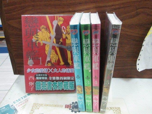 【博愛二手書】愛情類漫畫 戀與軍艦1-5 作者:西炯子    ,定價485元,售價200元