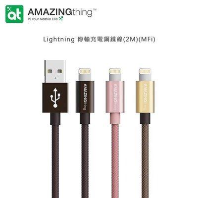 【愛瘋潮】3年保固 AMAZINGthing Lightning 傳輸充電鋼鐵線(2M) MFi認證 最高3.0A輸出