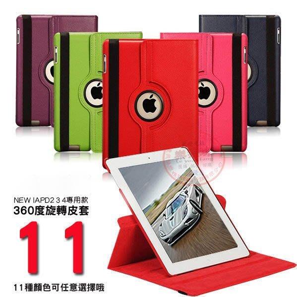 *蝶飛*休眠喚醒iPAD4/New ipad /ipad2/ipad3 皮套smart cover 保護套A1416