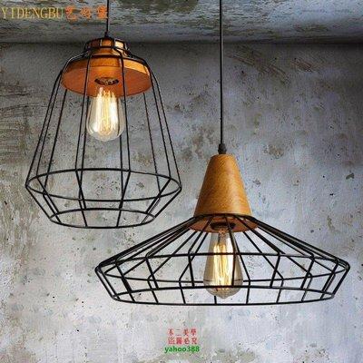 【美學】北歐鐵藝吊燈美式客廳吊燈餐廳燈復古網狀吊燈MX_1942