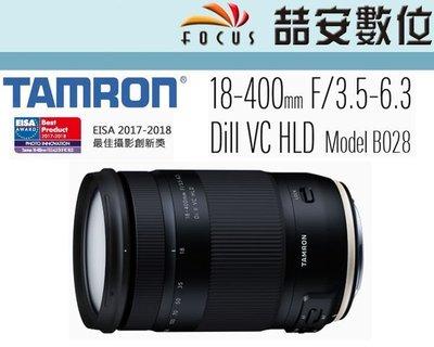 《喆安數位》Tamron 18-400mm F3.5-6.3 DiII 平輸 B028 一年保FOR CANON#1