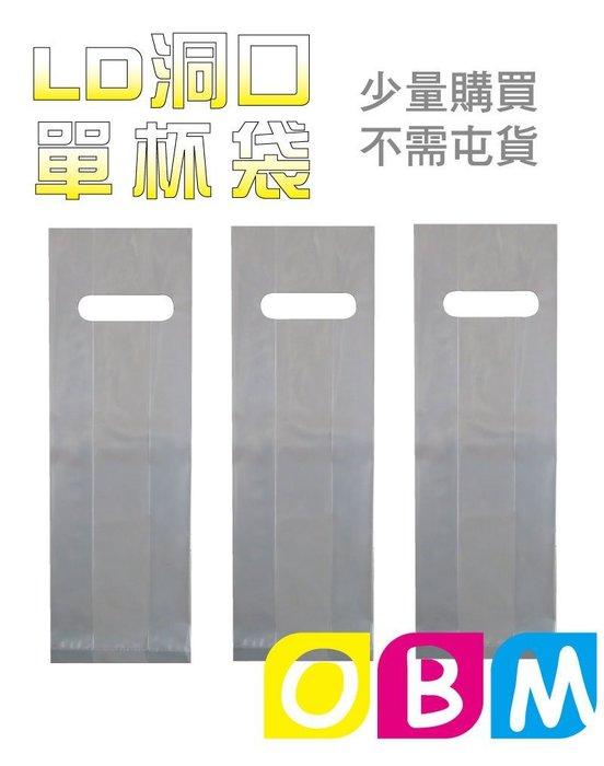 OBM包裝材料館 -  LD材質 透明高質感 洞口飲料袋 塑膠袋 手提塑膠袋  單杯袋 一公斤裝 / 90元