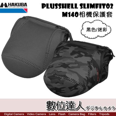 【數位達人】HAKUBA PLUSSHELL SLIMFIT02 M140 相機保護套 / 迷彩 黑色 彈性布料