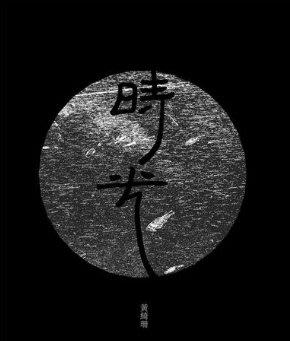 黃綺珊 /   時光 ~   我是歌手    姚謙 X 馮銳 X 蕭敬騰 華語重量級大咖音樂人加盟打造 ~SONY