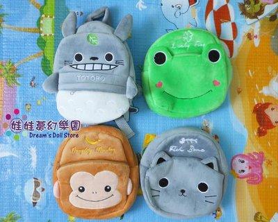 娃娃夢幻樂園~可愛動物造型後背包~兒童背包~4款式可選~生日禮物~全省宅配