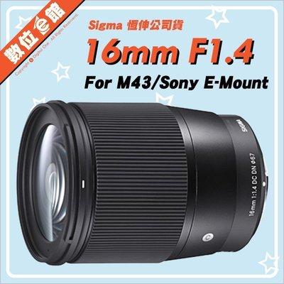 ✅SONY E-Mount少量現貨 恆伸公司貨 數位e館 Sigma 16mm F1.4 DC DN C M43
