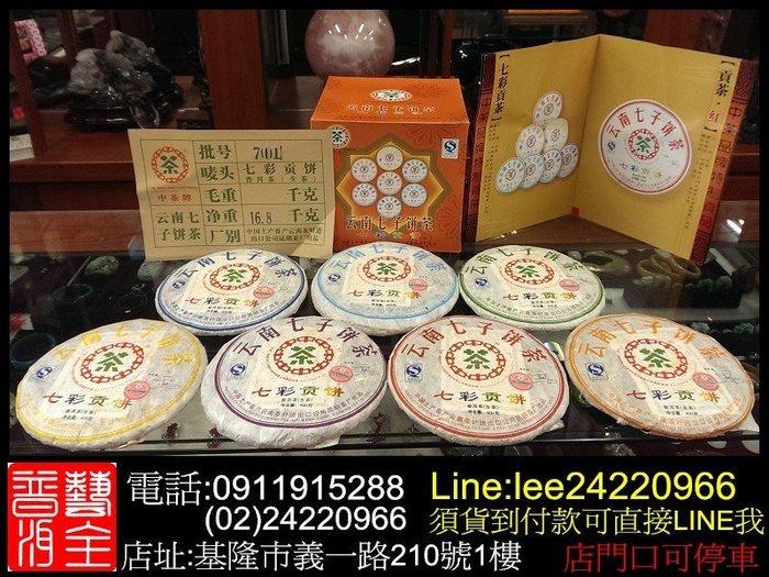 【藝全普洱】2007年 中茶昆明茶廠 七彩貢餅 生茶 茶餅 400克