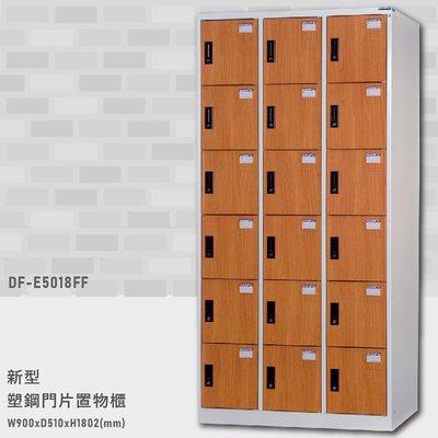 台灣品牌首選~【大富】DF-E5018FF 新型塑鋼門片置物櫃 置物櫃(木紋) 收納櫃 鑰匙櫃 學校宿舍 台灣製造