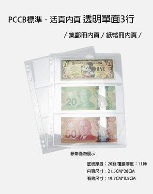 全新PCCB 標準‧活頁內頁/紙幣冊內頁/集郵冊內頁/ 透明單面3行