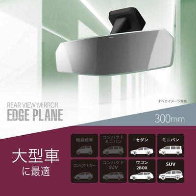 CARMATE 亮邊平面鉻鏡300mm - DZ459