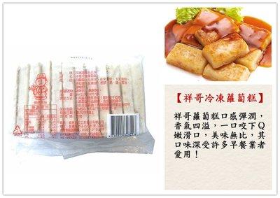 【禎祥 祥哥冷凍蘿蔔糕 12片960克】 真材實料的傳統菜頭粿 新鮮蘿蔔加研磨米漿製成 外皮香酥 口感彈潤 『即鮮配』