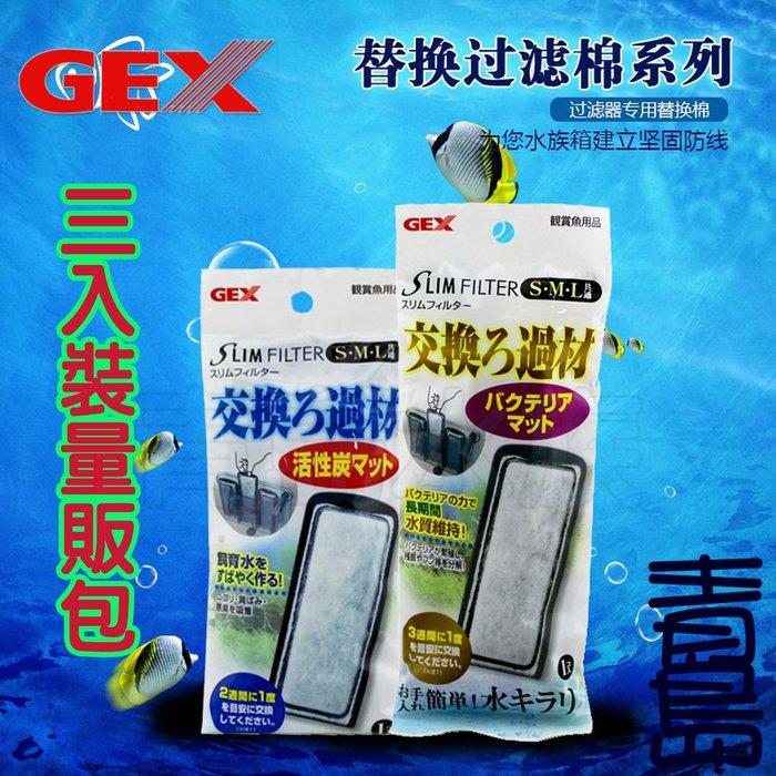三月缺Y。青島水族。日本GEX五味-超薄型外掛過濾器專用 ISTA 水族先生適用==活菌棉板3入裝+活性碳板3入裝