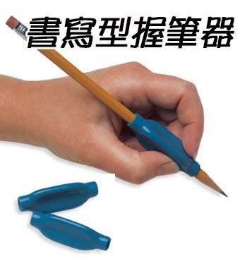 感統家族_合購賣場_書寫型握筆器共三顆_青少年/成人或文字工作者適用
