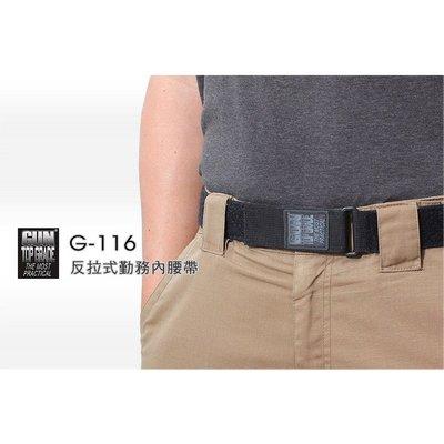 【大山野營】GUN G-116 反拉式內腰帶 勤務腰帶 帆布腰帶 休閒腰帶 魔鬼氈腰帶