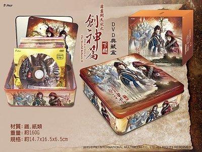 『霹靂開天記之創神篇下闋』DVD典藏盒