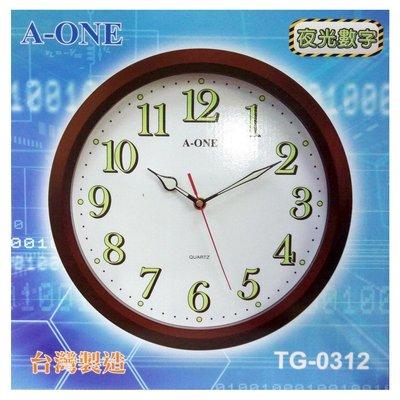 A-ONE超亮夜光指針數字時鐘 台灣製機芯掛鐘 辦公室居家擺設 時尚空間百搭 【最低↘200】TG-0312